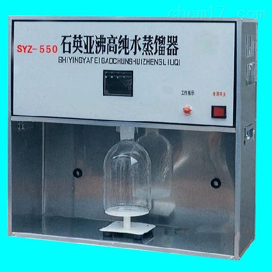 石英亚沸高纯水蒸馏器3.15特价促销